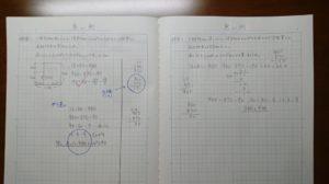計算ミスいい例